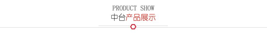 11产品展示.jpg